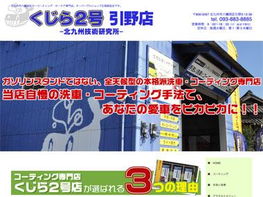 くじら2号引野店 北九州技術研究所